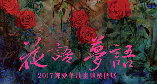 遠雄展覽 - 花語‧夢語 - 2017鄭愛華油畫雕塑個展