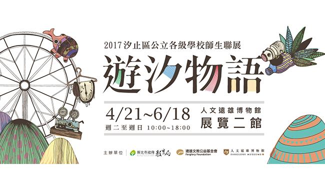 汐止展覽 - 汐止區公立各級學校師生聯展