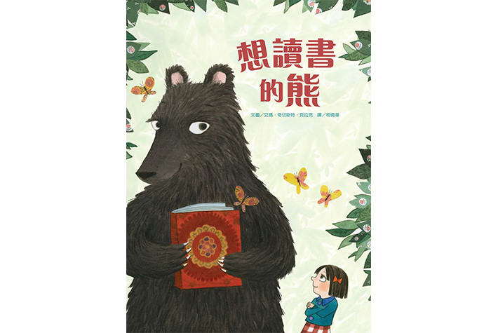 遠雄博物館-想讀書的熊